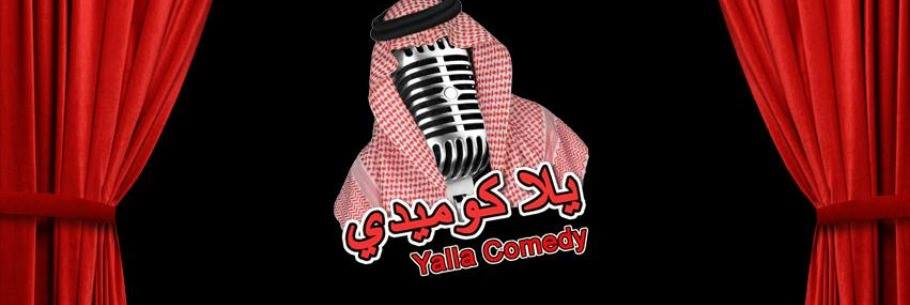 FEBRUARY 8 : Yallah Comedy! An Arabic Comedy Open Mic Night!
